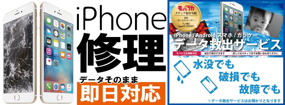 iPhone即日修理ならリモバ田辺店におまかせください