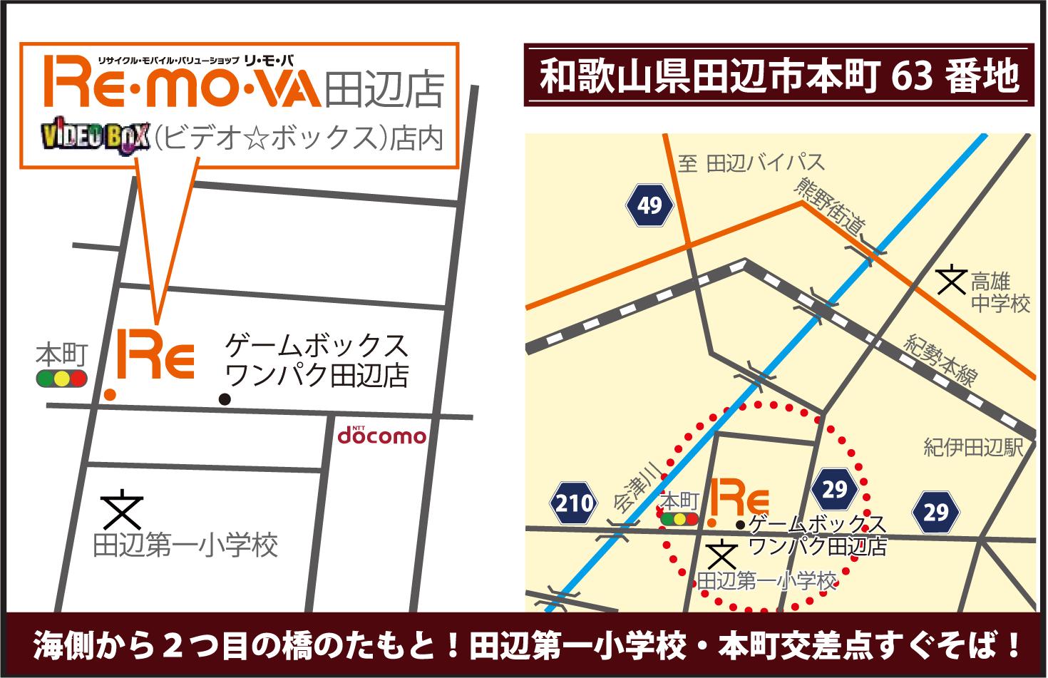 リモバ田辺店周辺地図