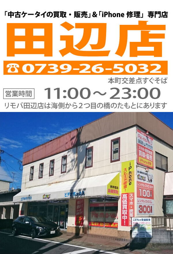 中古ケータイの買取・販売とiPhone修理の専門店です