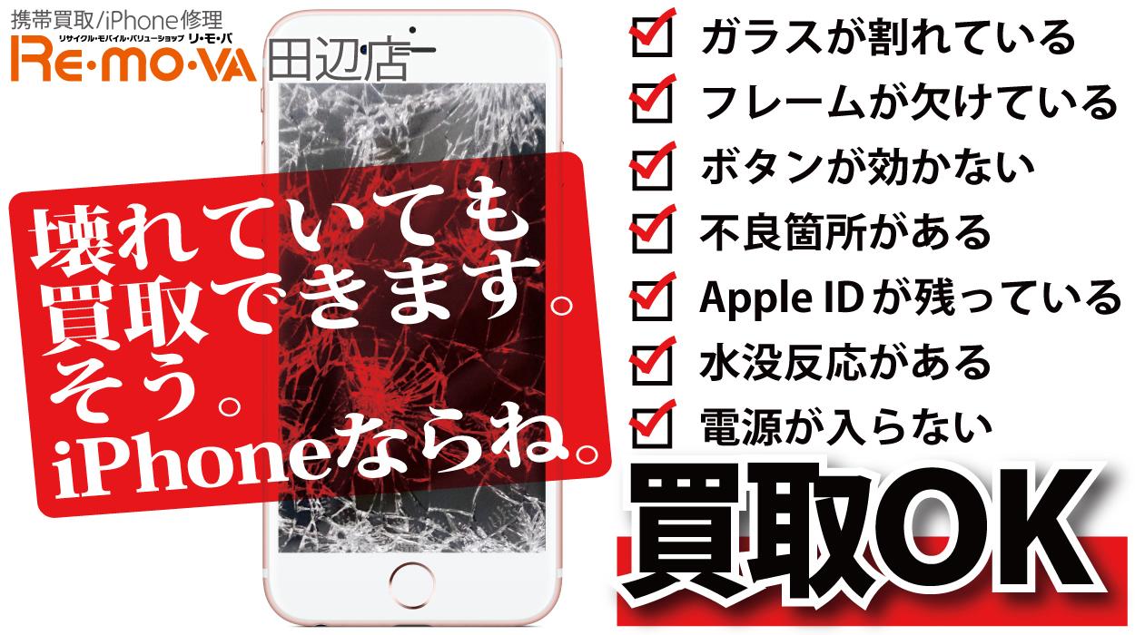 ジャンク・故障iPhone買取OK