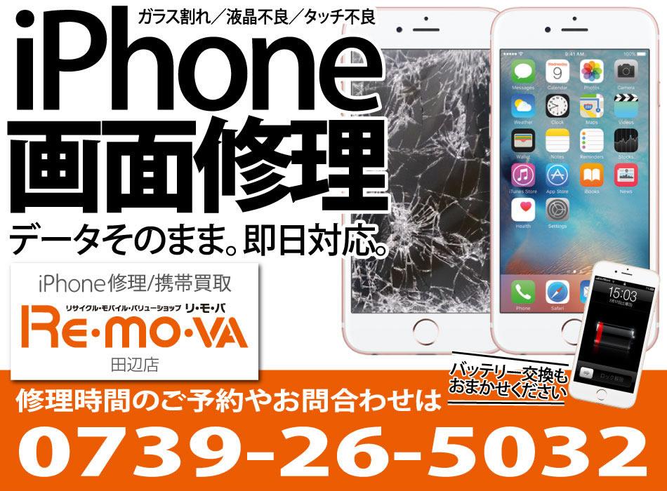 iPhone画面修理ならリモバ田辺店